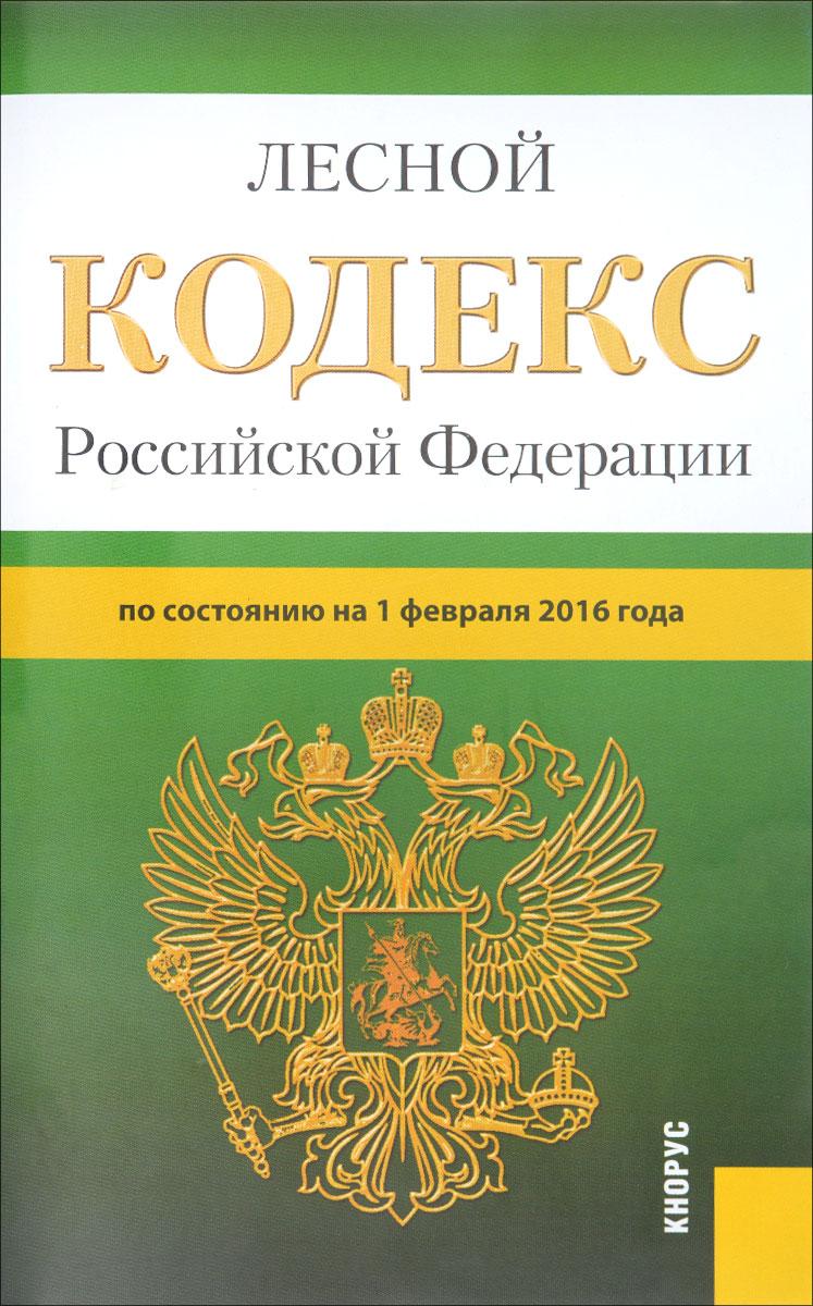 Лесной кодекс Российской Федерации ( 978-5-406-05290-7 )