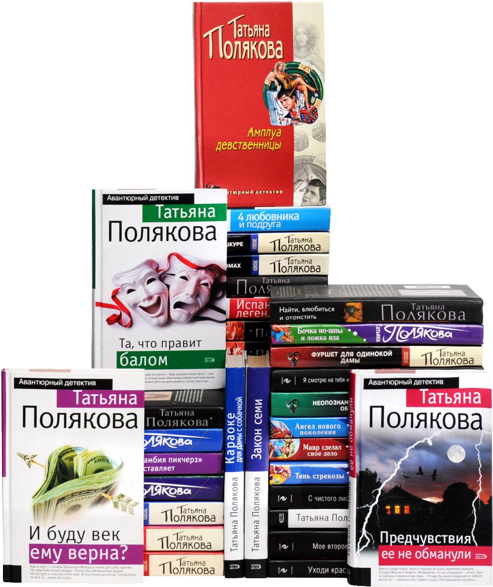 Татьяна Полякова. Серия