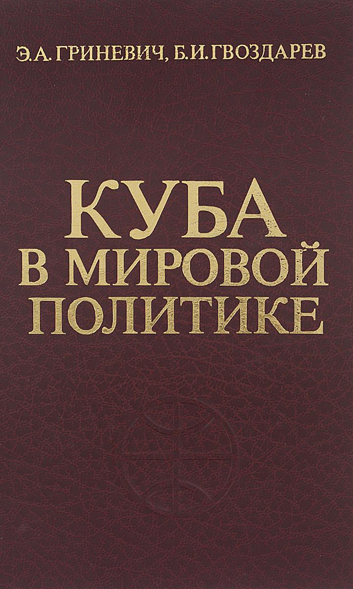 Zakazat.ru Куба в мировой политике. Э. А. Гриневич, Б. И. Гвоздарев
