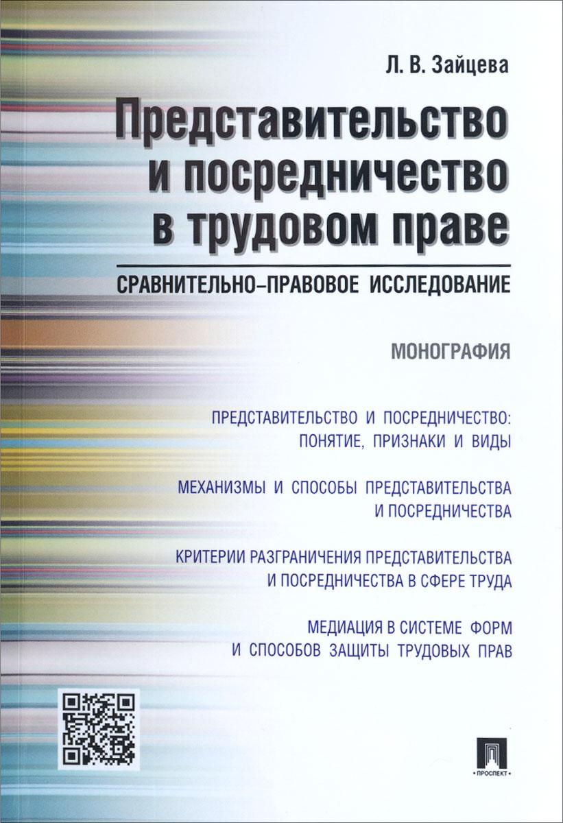 Представительство и посредничество в трудовом праве. Сравнительно-правовое исследование