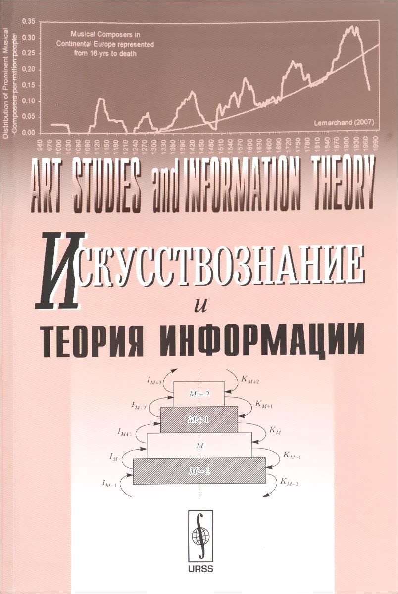 Искусствознание и теория информации. Сборник научных статей