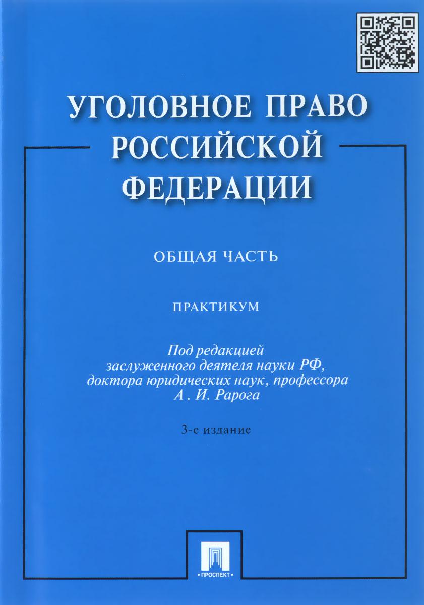 Уголовное право Российской Федерации. Общая часть. Практикум