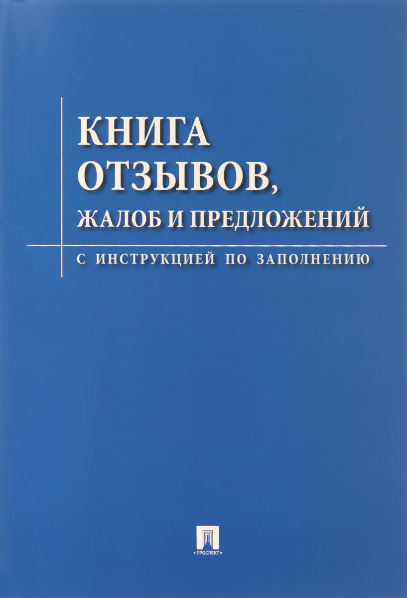 Книга отзывов, жалоб и предложений