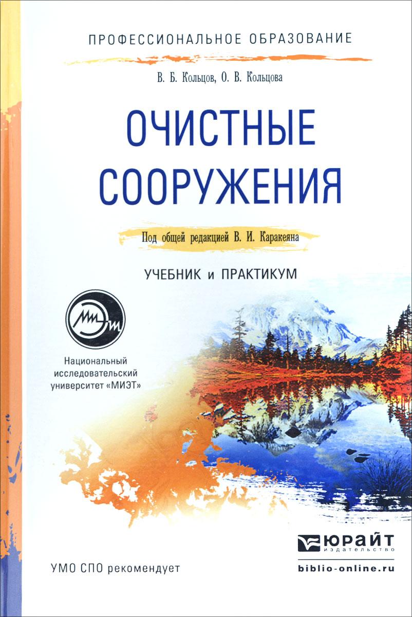 Очистные сооружения. Учебник и практикум для СПО