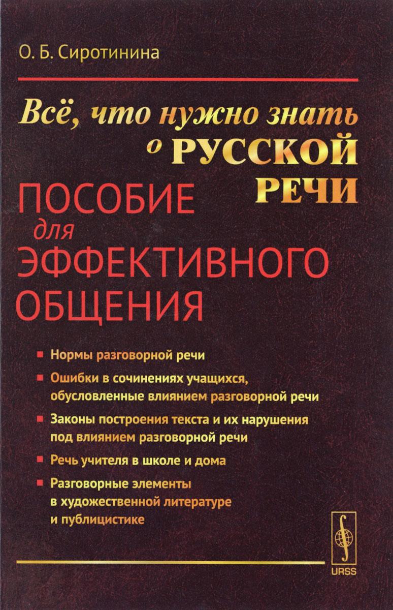 Всё, что нужно знать о русской речи. Пособие для эффективного общения. Учебное пособие