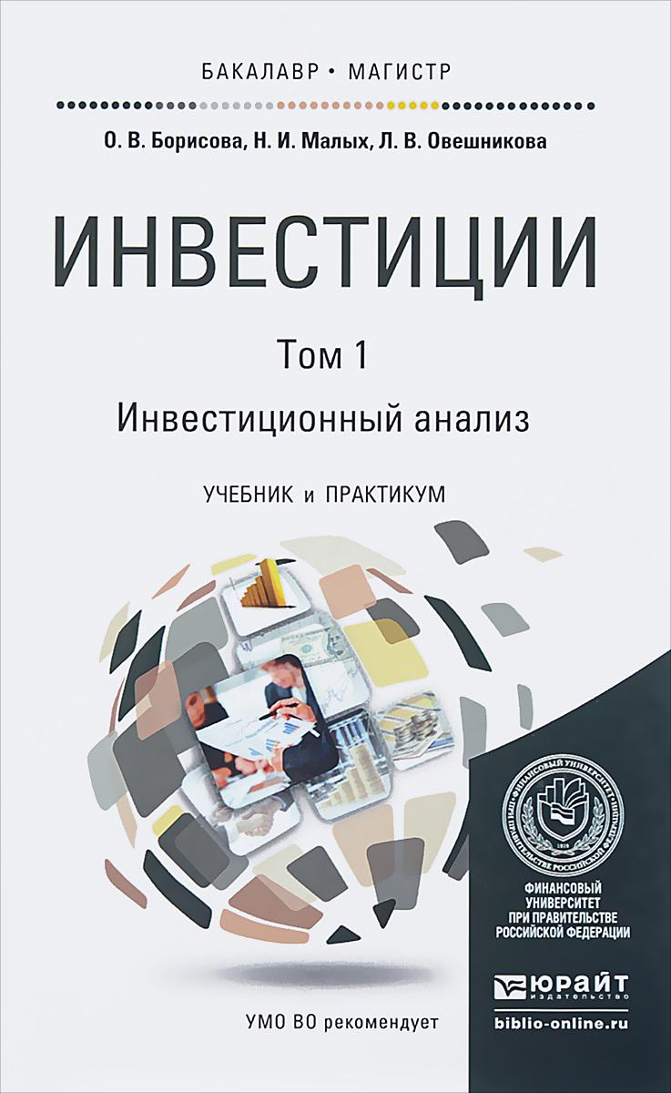 Инвестиции. В 2 томах. Том 1. Инвестиционный анализ. Учебник и практикум