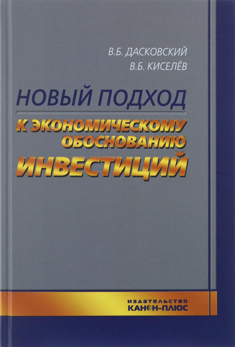 Новый подход к экономическому обоснованию инвестиций. В. Б. Дасковский, В. Б. Киселёв