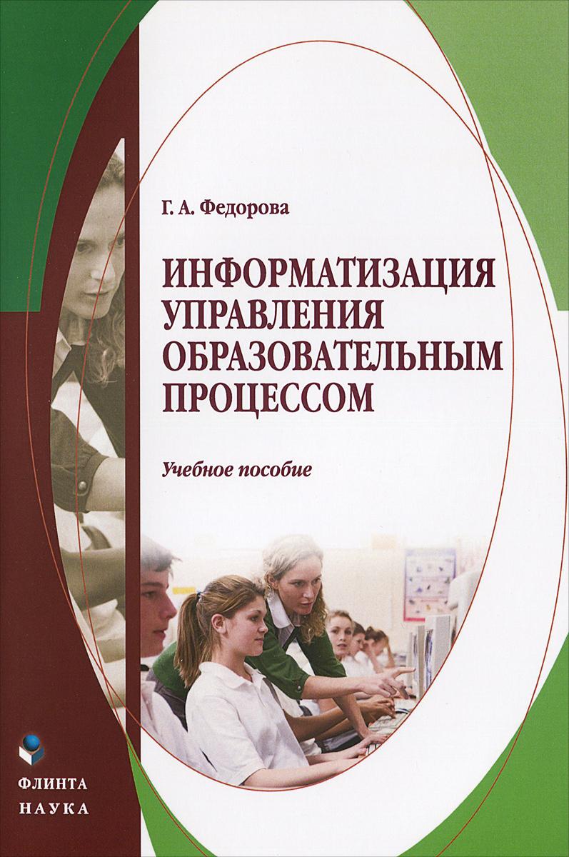 Информатизация управления образовательным процессом. Учебное пособие