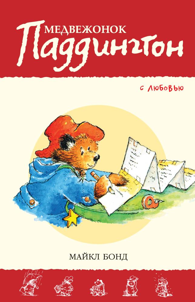 Медвежонок Паддингтон. С любовью