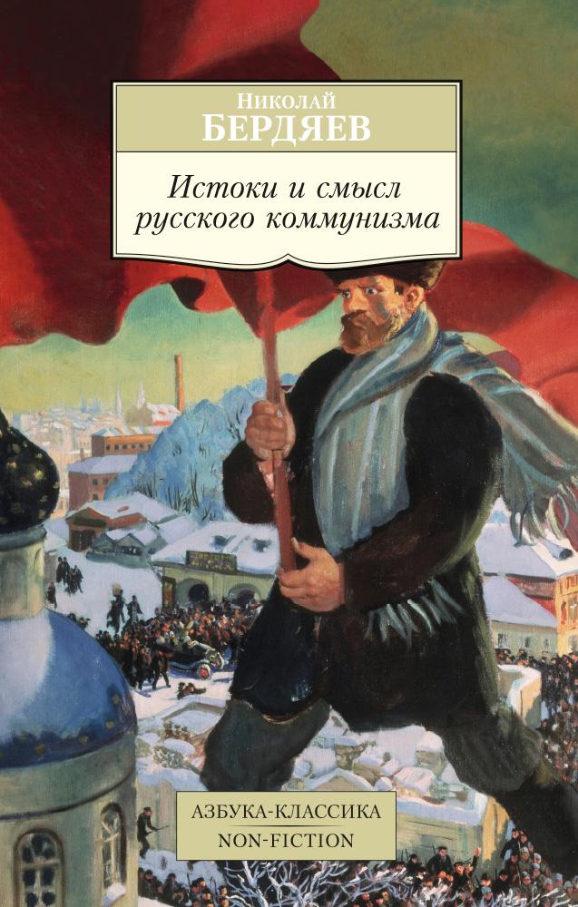 Истоки и смысл русского коммунизма ( 978-5-389-10964-3 )