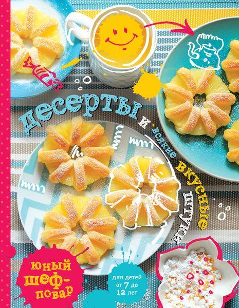 Десерты и всякие вкусные штуки12296407Вкуснейшие конфеты Рафаэлло, фрукты в шоколаде, мороженое из йогурта и много другое ты сможешь приготовить самостоятельно. Просто открывай книгу и начинай готовить, точно следуя рецепту. Пошаговые фото помогут тебе не ошибиться в рецепта, а подробное описание подскажет, как все правильно выполнит. И не забывай, просить помощи у мамы, если пользоваться ножом тебе пока трудно.