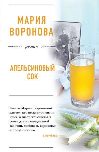 Мария Воронова Апельсиновый сок
