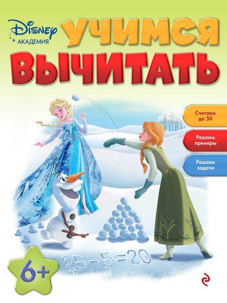 Учимся вычитать12296407Занимаясь по этой книге, ребёнок не только весело проведёт время в компании персонажей мультфильма Disney Холодное сердце, но и научится считать до 50, а также решать примеры и задачи на вычитание. А любимые герои с удовольствием придут ему на помощь! Издание предназначено для детей старшего дошкольного возраста.