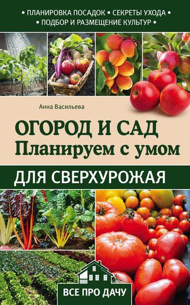 Огород и сад. Планируем с умом для сверхурожая ( 978-5-699-85326-7 )