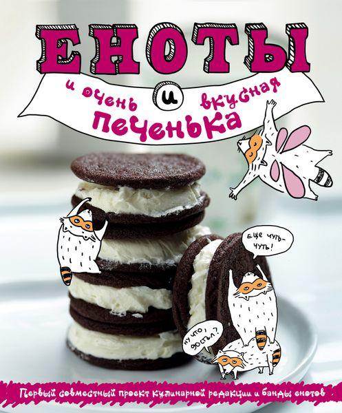 Еноты и очень вкусная печенька