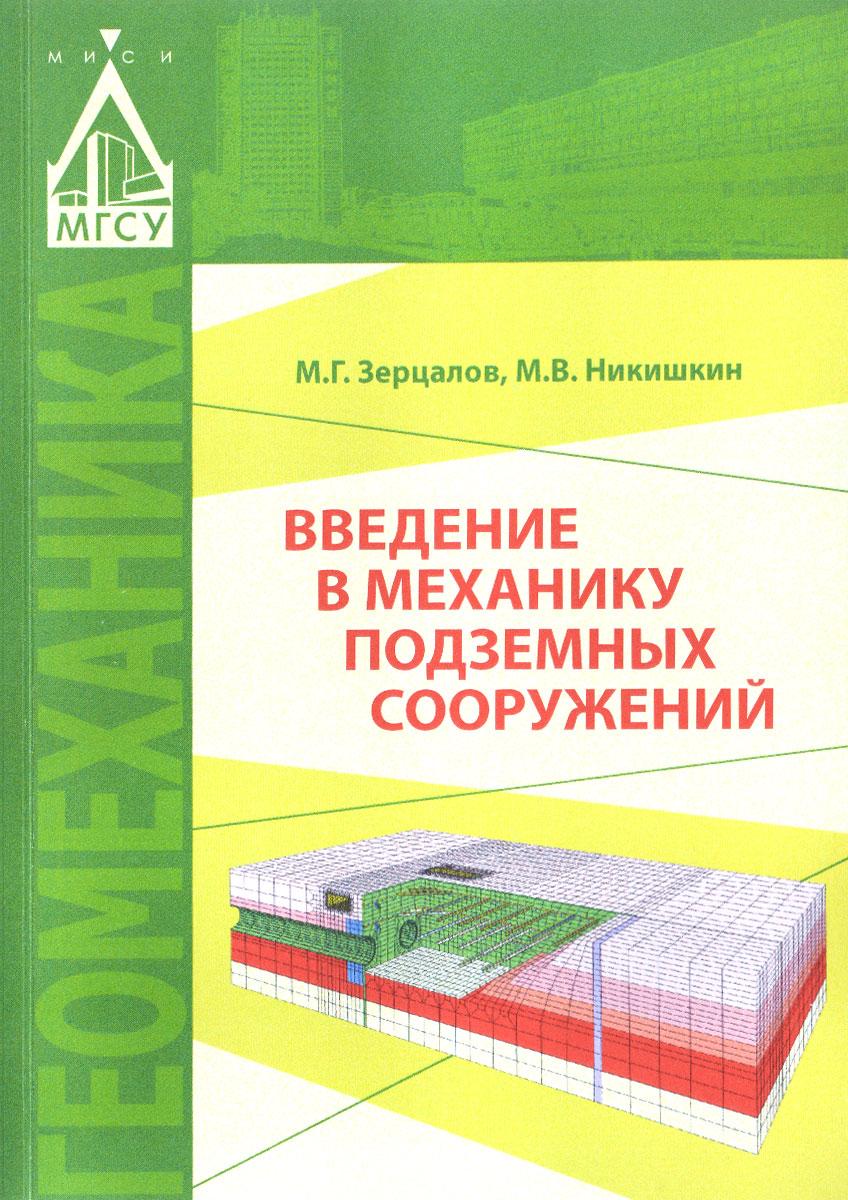 Введение в механику подземных сооружений. Учебное пособие