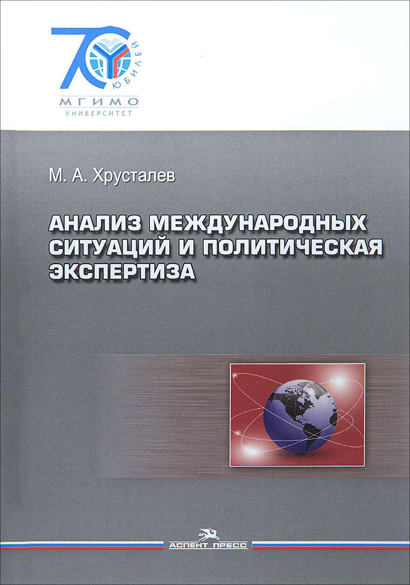 Анализ международных ситуаций и политическая экспертиза. Учебное пособие