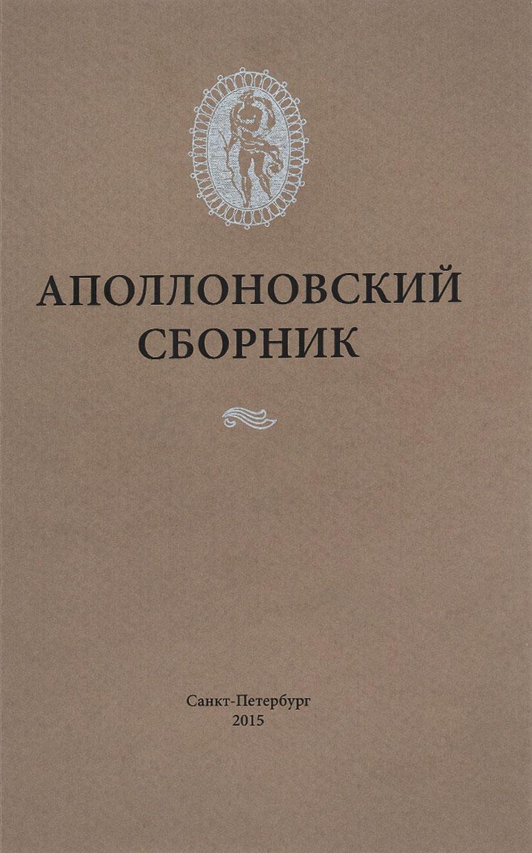 Аполлоновский сборник