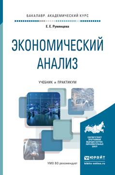 Экономический анализ. Учебник и практикум для академического бакалавриата