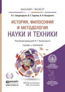 История, философия и методология науки и техники. Учебник и практикум