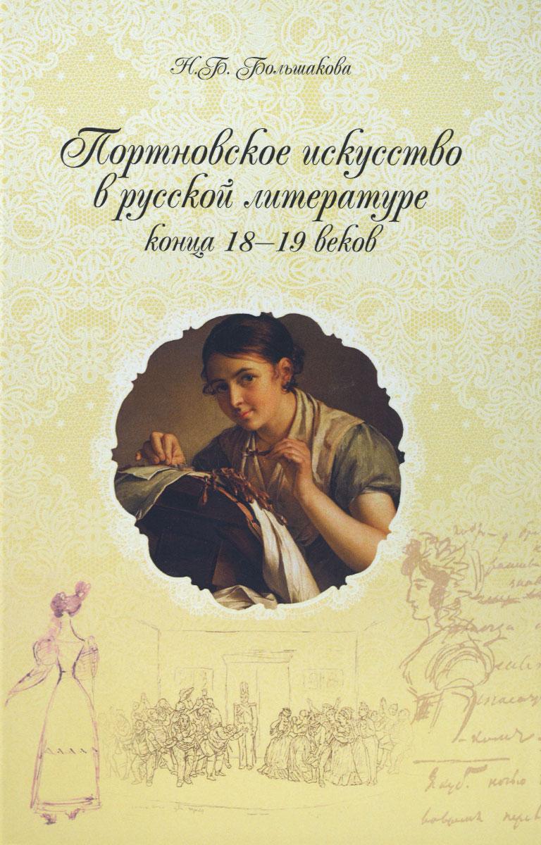 Портновское искусство в русской литературе конца XVIII - XIX веков