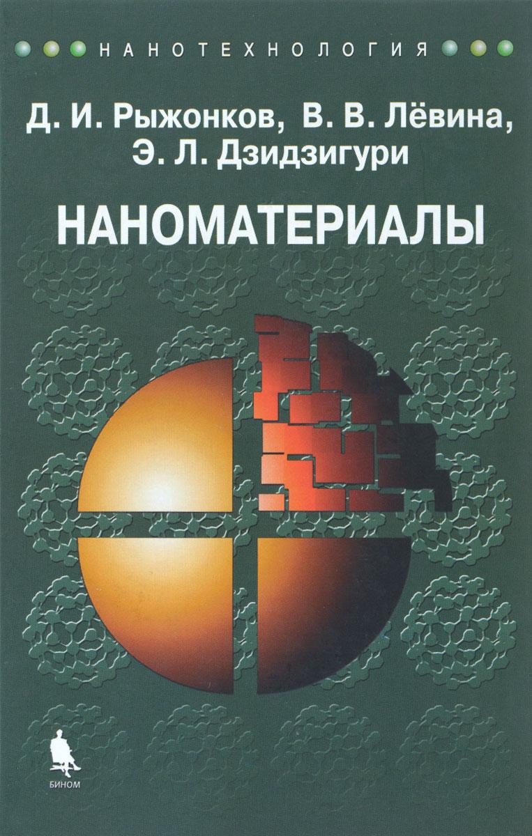 Наноматериалы. Учебное пособие ( 978-5-9963-0345-8 )