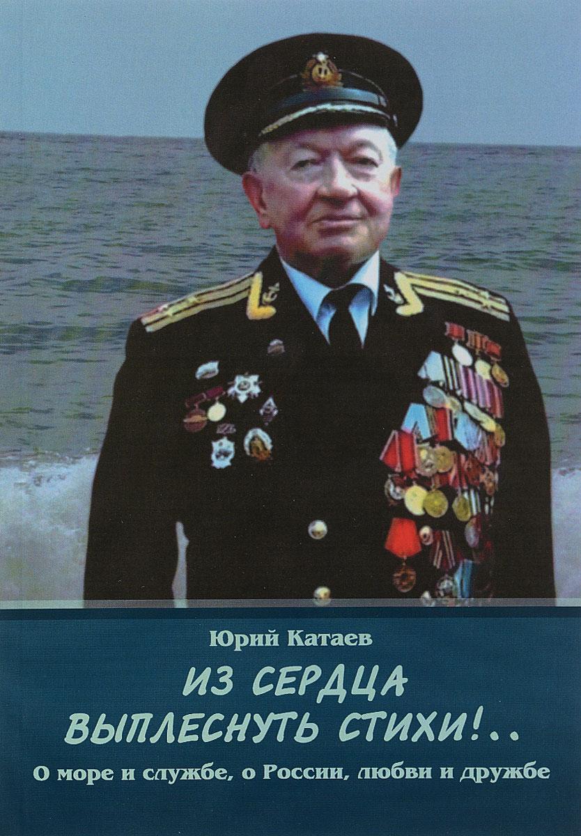 Из сердца выплеснуть стихи!.. О море и службе, о России, любви и дружбе