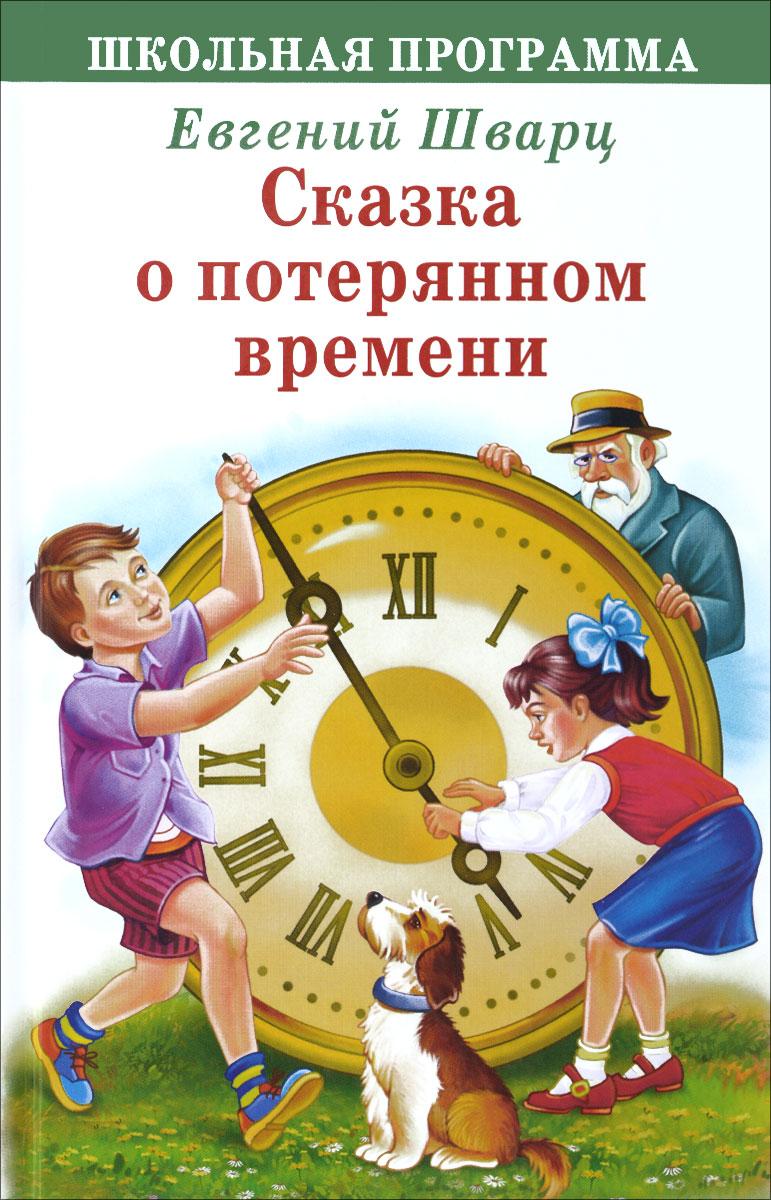 Сказка о потерянном времени