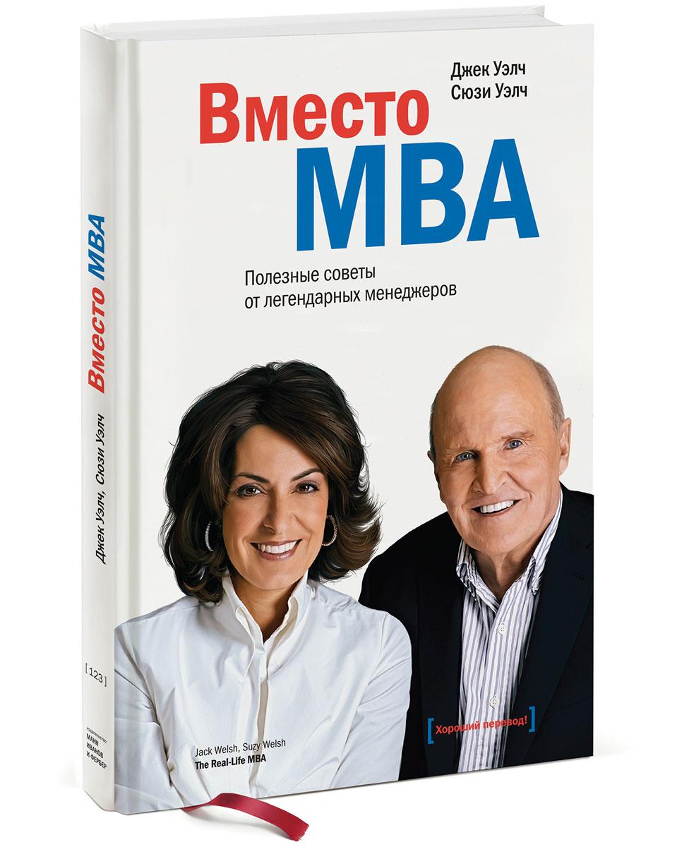 Вместо MBA. Полезные советы от легендарных менеджеров. Джек Уэлч, Сюзи Уэлч
