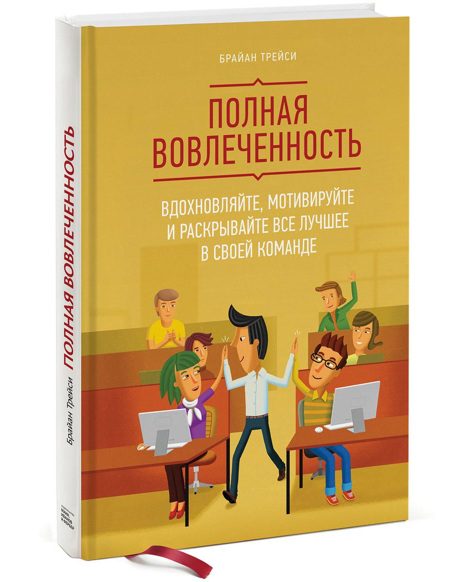 Полная вовлеченность. Вдохновляйте, мотивируйте и раскрывайте все лучшее в своей команде12296407Руководство по созданию команды звезд от гуру Брайана Трейси. Успех в бизнесе во многом определяется тем, насколько эффективно менеджеры и предприниматели могут использовать человеческий капитал - вовлекать сотрудников, мотивировать и вдохновлять их. Из этой книги известного гуру Брайана Трейси вы узнаете: как с помощью простых действий сделать своих сотрудников и клиентов счастливыми, не затрачивая на это много усилий; о ключевых теориях и видах мотивации; как привить позитивное мышление себе и своей команде; как стать настоящим лидером, сотрудники и последователи которого чувствуют свою значимость; как ставить правильные и амбициозные цели и их достигать; как находить правильных людей и ориентировать их на результат. Каждая глава сопровождается упражнениями, которые помогут вам применить полученные знания здесь и сейчас. Для кого эта книга Для менеджеров и собственников бизнеса. ...