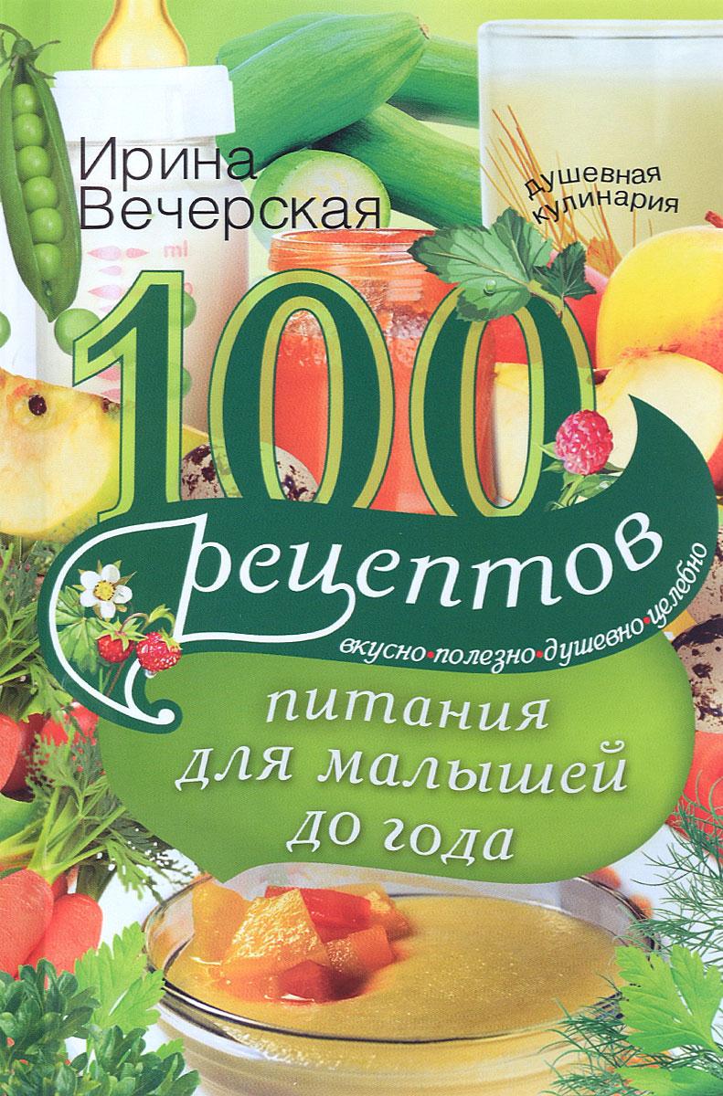 100 рецептов питания для малышей до года