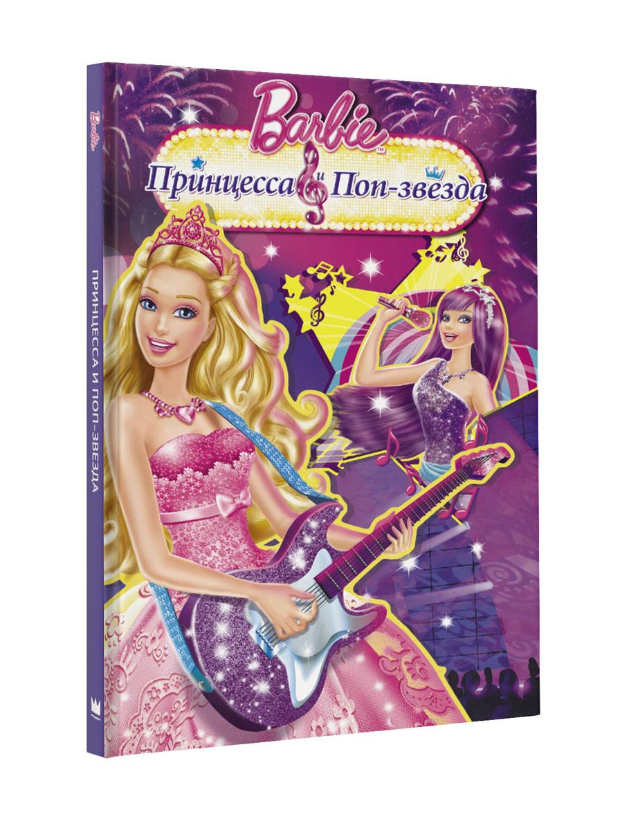 А. Тримбл Барби. Принцесса и Поп-звезда