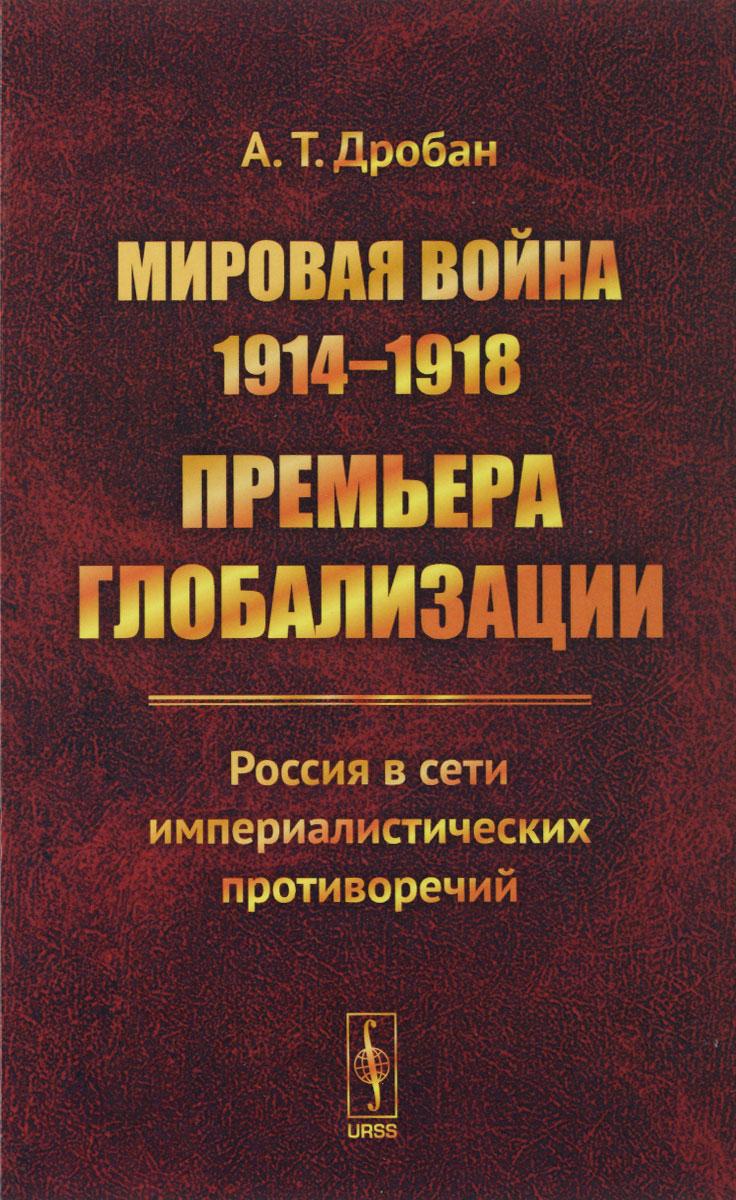 Мировая война 1914—1918. Премьера глобализации. Россия в сети империалистических противоречий