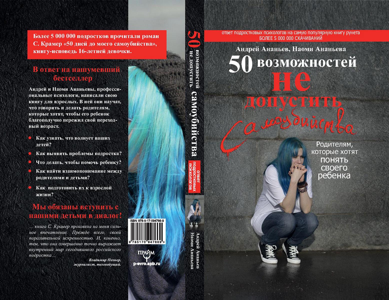 50 возможностей не допустить самоубийства. Родителям, которые хотят на самом деле понимать своего ребенка