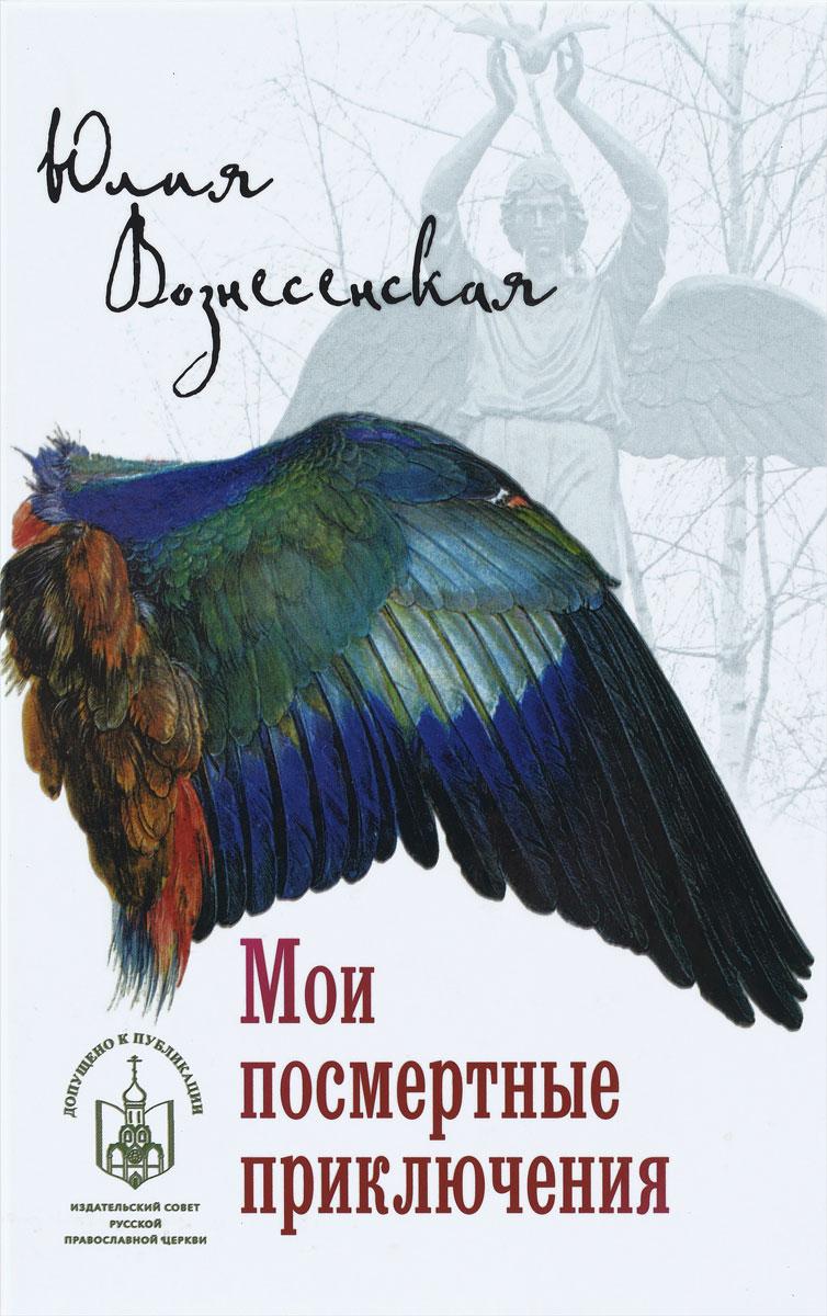 Zakazat.ru Мои посмертные приключения. Вознесенская Ю.Н.