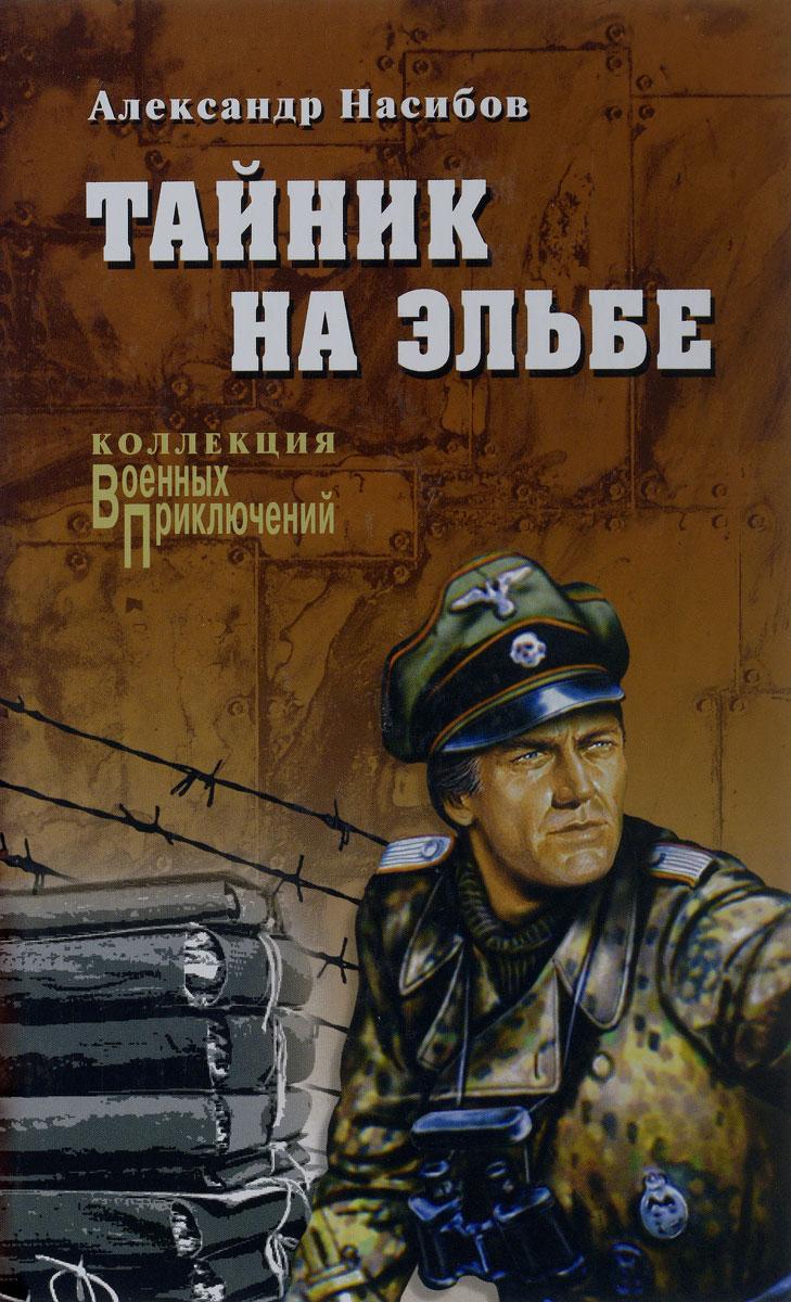 Насибов А.А. Тайник на Эльбе