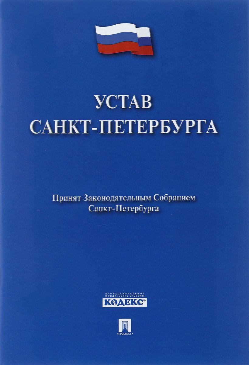 Устав Санкт-Петербурга ( 978-5-392-20473-1 )