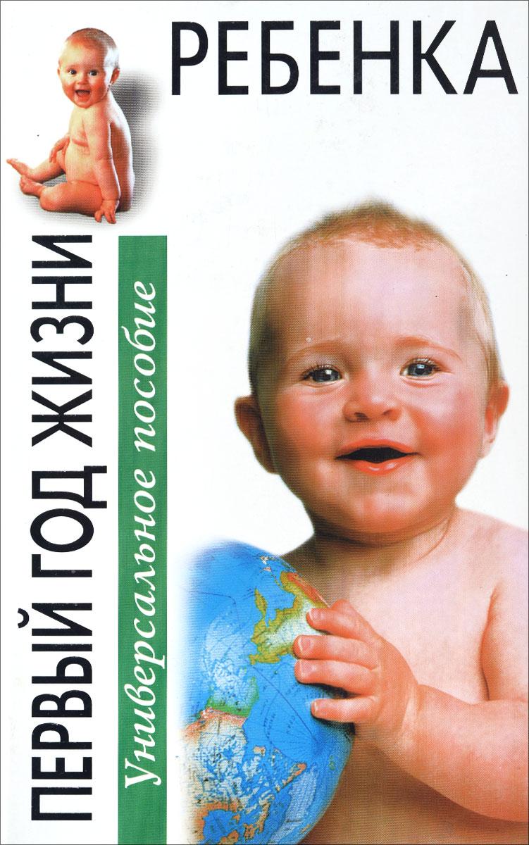 Первый год жизни ребенка. Универсальное пособие12296407Книга продолжает серию уже ставших бестселлерами книг тех же авторов В ожидании ребенка и Диета для будущей мамы. На этот раз речь пойдет о проблемах ухода и кормления, воспитания и развития ребенка от рождения до 1 года. Эта книга поможет родителям чувствовать себя уверенно в самый трудный и ответственный период - первый год жизни ребенка, когда закладываются основы его здоровья и счастья в будущем.