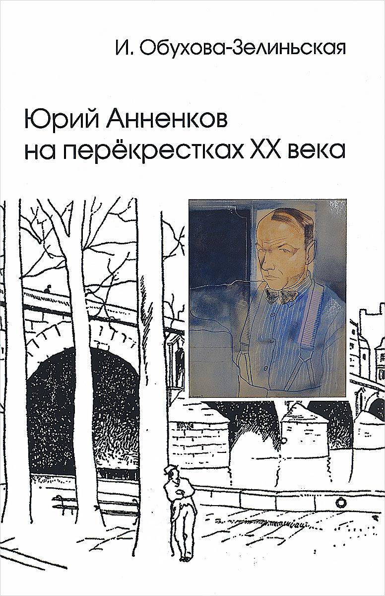 Юрий Анненков на перекрестках XX века
