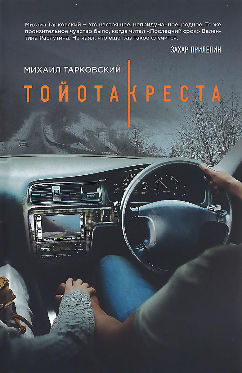 Михаил Тарковский Тойота-креста уплотнитель резиновый для тойота хайс