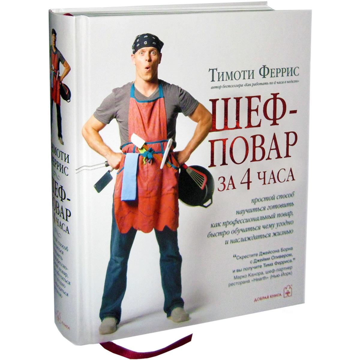 Шеф-повар за 4 часа. Простой способ научиться готовить как профессиональный повар, быстро обучаться чему угодно и наслаждаться жизнью
