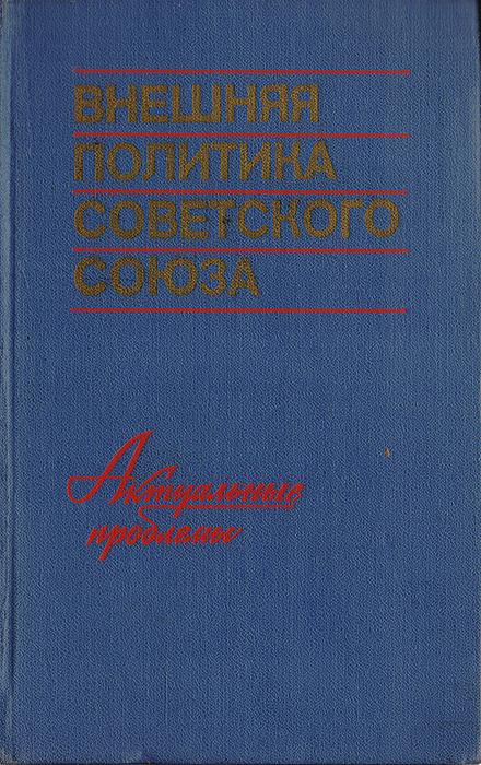 Внешняя политика Советского Союза. Актуальные проблемы