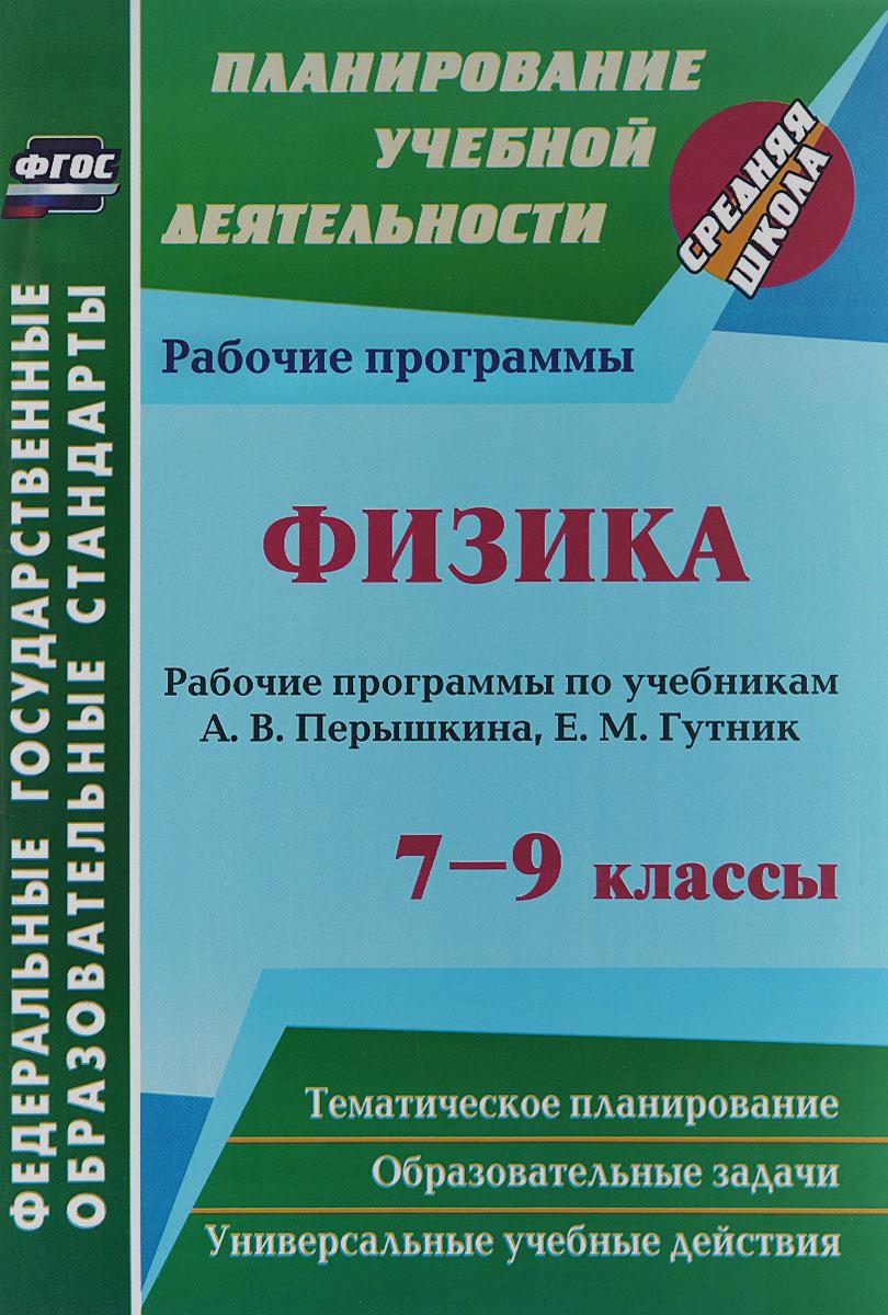 Физика. 7-9 классы. Рабочие программы по учебникам А. В. Перышкина, Е. М. Гутник