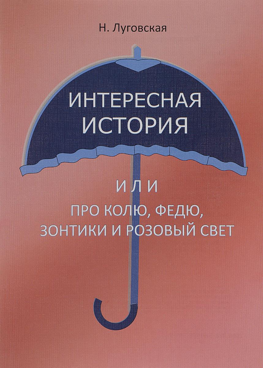 Интересная история, или Про Колю, Федю, зонтики и Розовый Свет