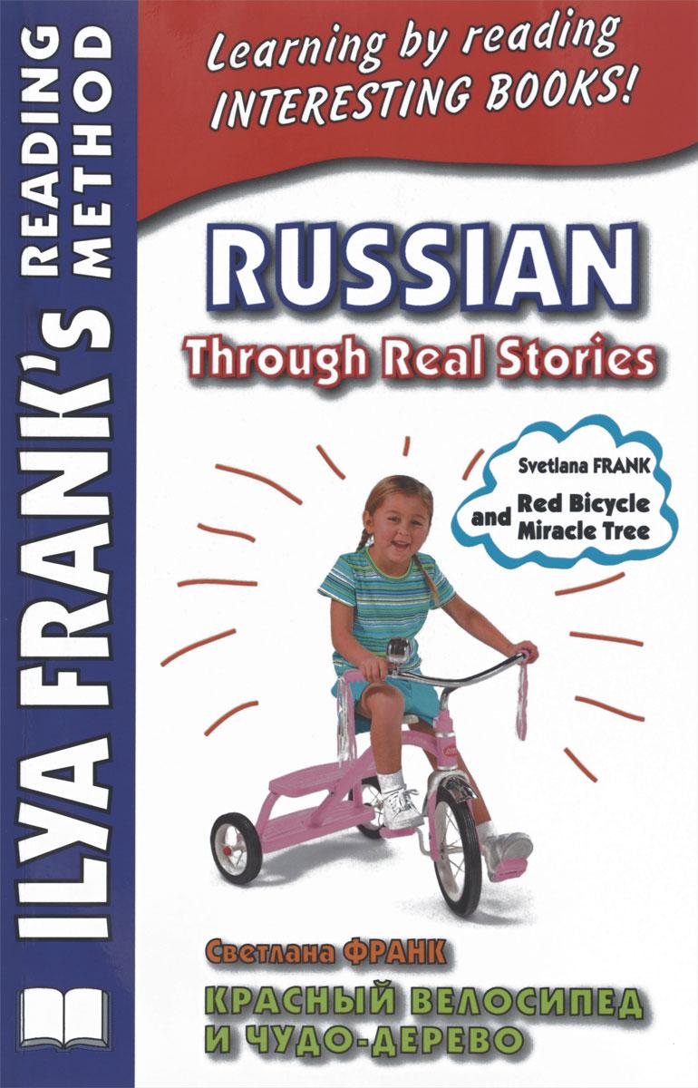 Zakazat.ru: Красный велосипед и чудо-дерево / Russian Through Real Stories. Светлана Франк