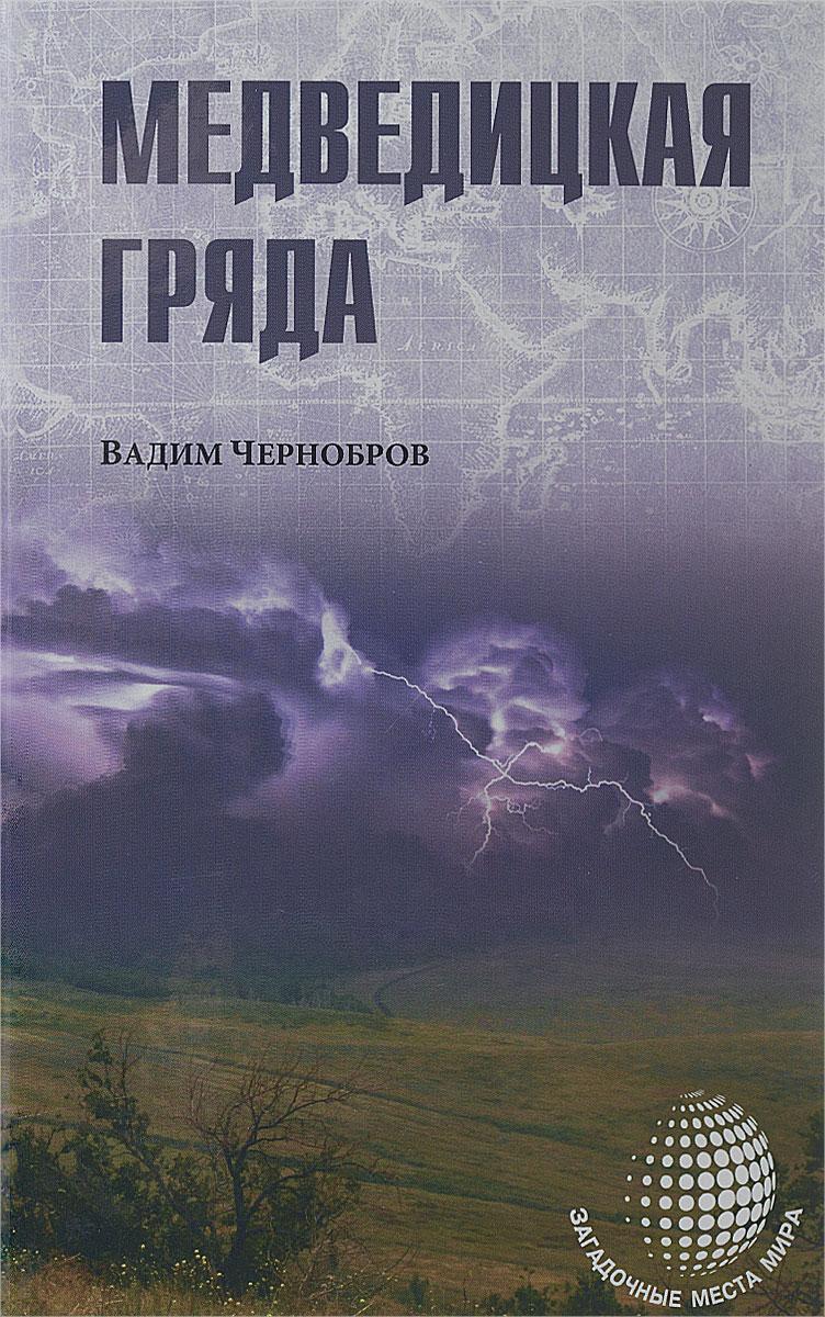 Вадим Чернобров Медведицкая гряда