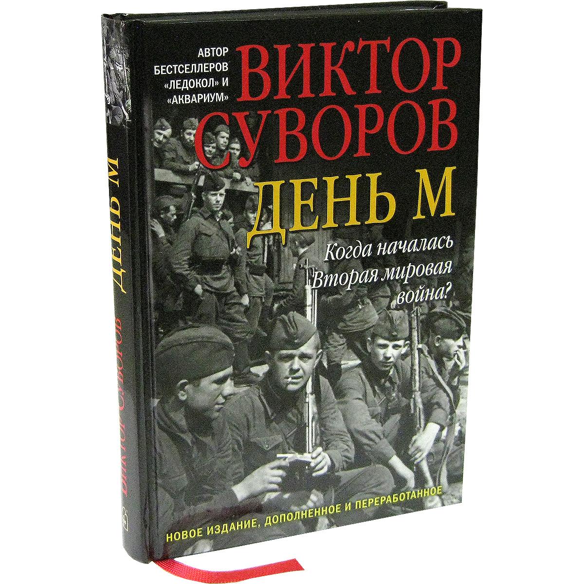 День М. Когда началась Вторая мировая война?