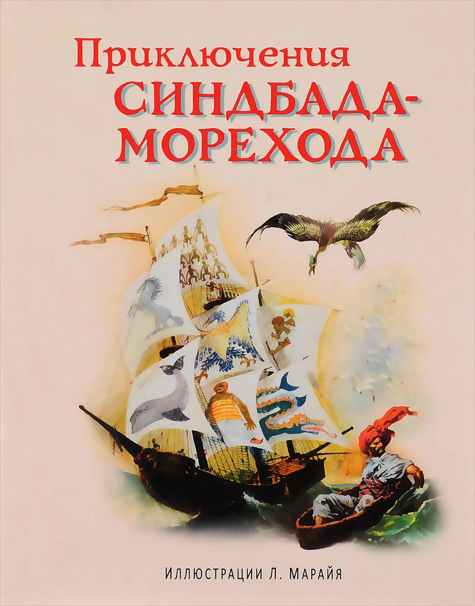 Приключения Синдбада-морехода12296407Приключения Синдбада-Морехода - арабская сказка, адаптированная для детей. Три замечательных приключения Синдбада ждут Вас: путешествие к острову, оказавшемуся китом; встреча с птицей Рух и встреча с великаном-людоедом. Приключения Синдбада-Морехода необычны и действительно сказочны. Читайте вместе со своим ребенком истории Синдбада и погружайтесь в восточную культуру.