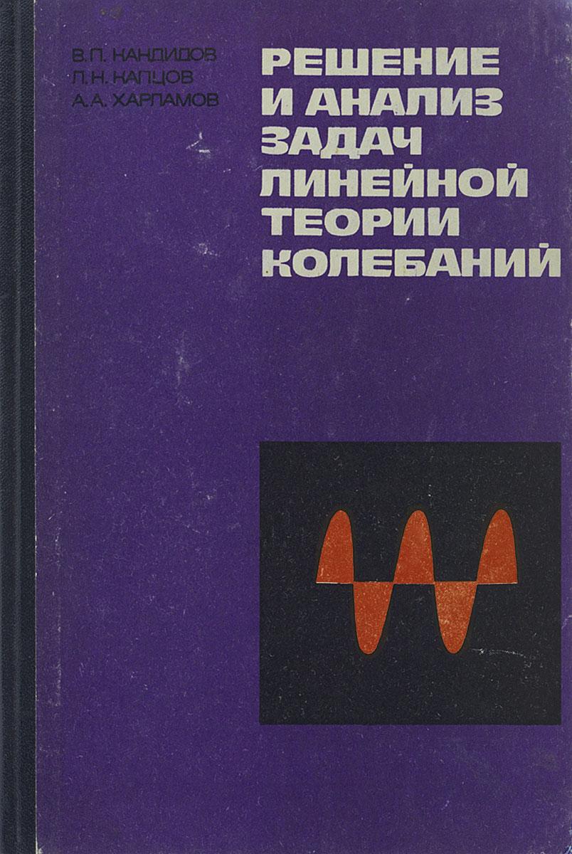 Решение и анализ задач линейной теории колебаний. Учебное пособие
