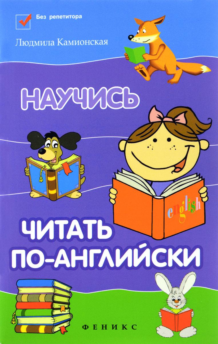 Научись читать по-английски12296407«Никогда бы не подумала, что мой ребенок сможет читать по-английски с первого занятия», — именно так обычно реагируют родители, которые начали заниматься по этой книге. «Всё так понятно, даже мне захотелось самой заняться английским», — так реагируют мамы, которые в своём детстве изучали французский или немецкий. «Где же раньше была эта книга?» — сетуют родители, которые обнаружили её, когда их ребёнок уже столкнулся с трудностями и успел невзлюбить английский язык. Начав заниматься по этой книге, уже через несколько занятий вы увидите результаты — ваш ребёнок начнёт читать простые слова, с каждым днем все уверенней. Вы не успеете оглянуться, как он свободно начнет читать по-английски и уже будет объяснять вам, как нужно читать то или иное слово.